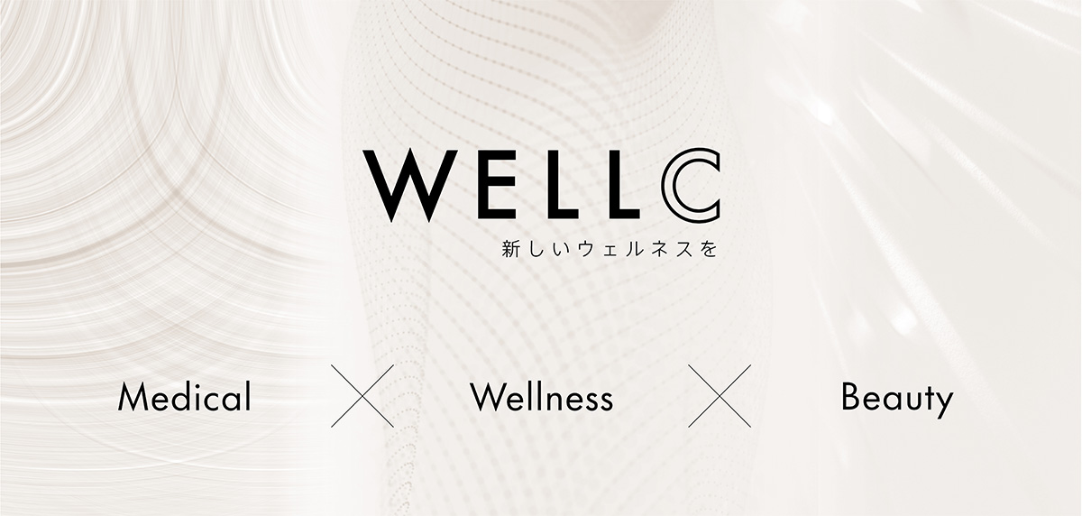 WELLCメイン画像